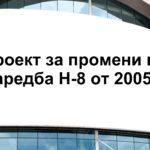 Проект за промени 2018 в Наредба Н-8 от 2005