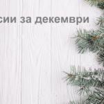 Изплащане на пенсиите за месец декември
