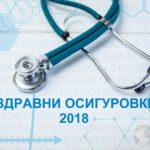 Здравни осигуровки за 2018 г.