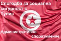 спогодба за социална сигурност с тунис