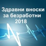 Здравни осигуровки за безработни 2018