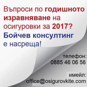 годишно изравняване на осигурителни вноски за 2017