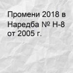 Промени 2018 в Наредба № Н-8 от 2005