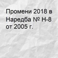 наредба н-8 2018