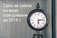 смяна на вида осигуряване за 2018