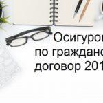 Осигуровки по граждански договор 2018