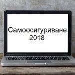 Самоосигуряване 2018