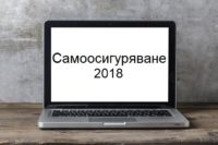 самоосигуряващо се лице 2018