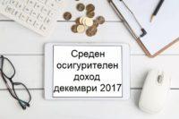 среден осигурителен доход декември 2017