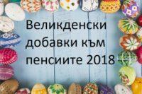 великденски добавки 2018
