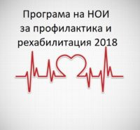 профилактика и рехабилитация 2018