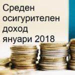 Среден осигурителен доход за месец януари 2018 г.