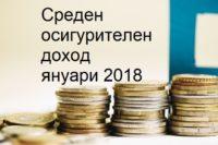 среден осигурителен доход януари 2018