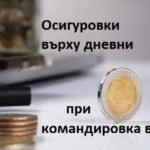 Дневните при командироване в ЕС като осигурителен доход