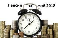 пенсии за май 2018