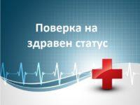 проверка на здравен статус