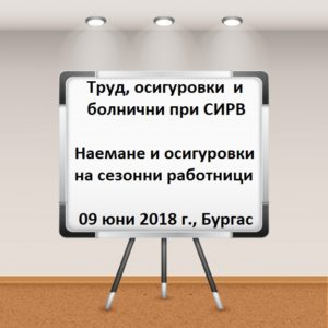 семинар СИРВ и сезонни работници