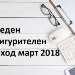 Среден осигурителен доход за месец март 2018 г.
