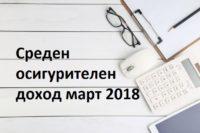 среден осигурителен доход март 2018
