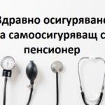 Здравно осигуряване на самоосигуряващ се пенсионер