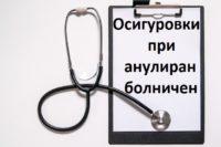 осигуровки при анулиран болничен