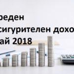Среден осигурителен доход за месец май 2018 г.