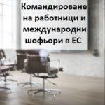 Семинар в Бургас за командироването на работници в ЕС