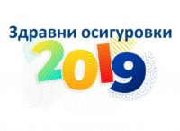 Image result for здравни осигуровки