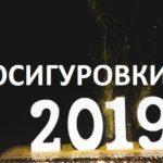 Социални осигуровки за 2019 г.