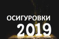 осигуровки 2019
