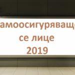 Самоосигуряващо се лице 2019