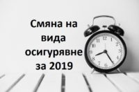 смяна на вида осигуряване за 2019