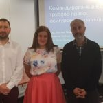 Семинар: Работа на чужденци в България - труд, осигуровки и данъци