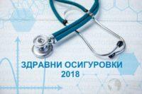здравни осигуровки 2018