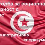Административно споразумение по Спогодбата за социална сигурност с Тунис