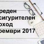 Среден осигурителен доход за месец ноември 2017 г.
