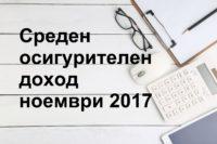 среден осигурителен доход ноември 2017