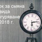Смяна на вида осигуряване за 2018 г.