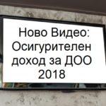 Ново видео: Осигурителен доход за ДОО 2018