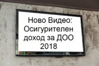доо 2018