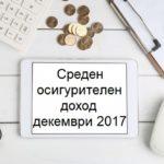 Среден осигурителен доход за месец декември 2017 г.