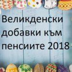 Добавки за част от пенсионерите по Великден