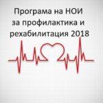 Започна програмата на НОИ за профилактика и рехабилитация 2018