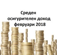 среден осигурителен доход февруари 2018
