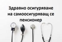 здравни осигуровки за пенсионери