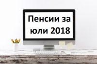 пенсии за юли 2018