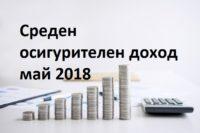 среден осигурителен доход май 2018