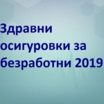 Здравни осигуровки за безработни 2019