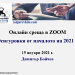През януари в ZOOM:
