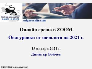 """""""Осигуровки от началото на 2021г."""", лектор - Димитър Бойчев"""